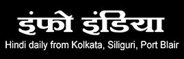 The Echo of India Hindi